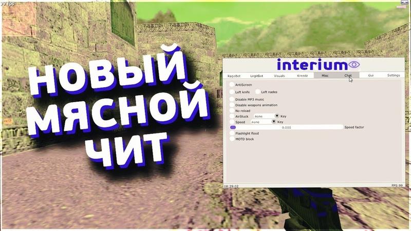 НОВЫЙ МЯСНОЙ ЧИТ ДЛЯ CS 1.6 INTERIM