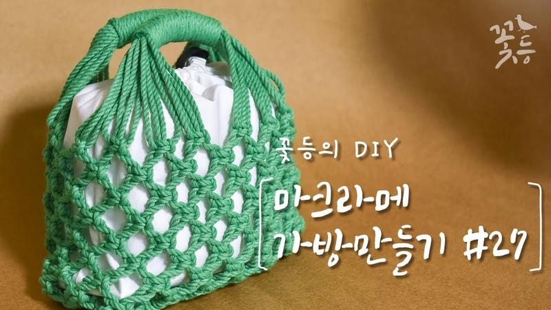 [Eng sub] DIY 마크라메 가방 만들기 27