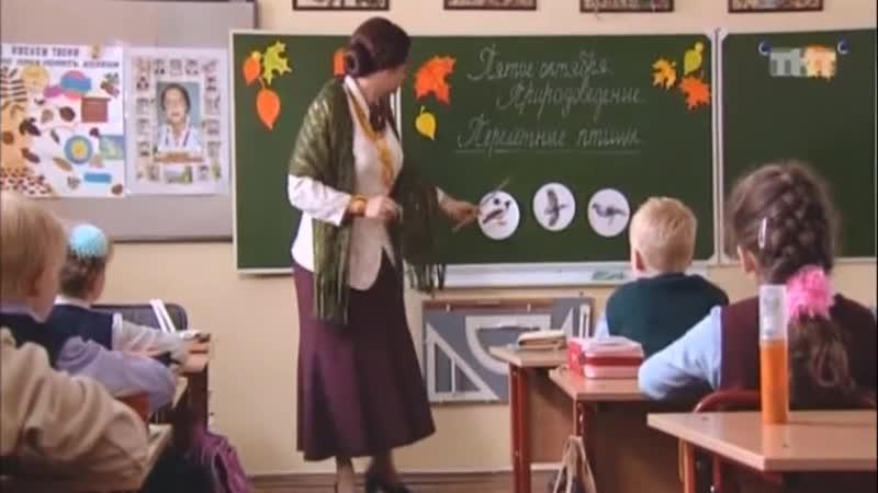 Наша Russia учительница Снежана Денисовна видео Самолёт для птиц смотреть онлайн бесплатно