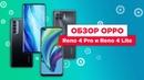 Обзор смартфонов OPPO Reno 4 Pro и OPPO Reno 4 Lite | Короли компактности