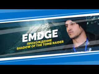 Shadow of the tomb raider с emdge