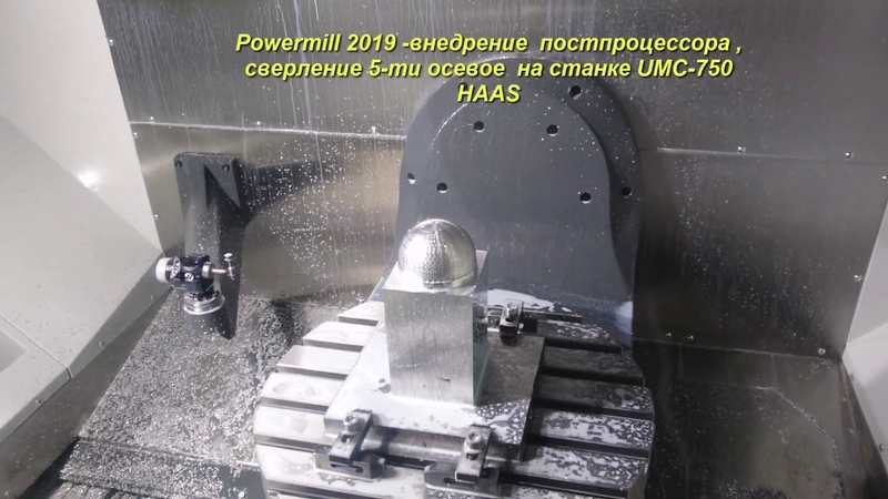 Powermill 2019 -внедрение постпроцессора , сверление 5-ти осевое на станке UMC-750 HAAS