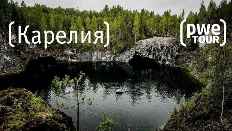 Турист-Оптимист 8 | Карелия, Рускеала| Nikon D7500
