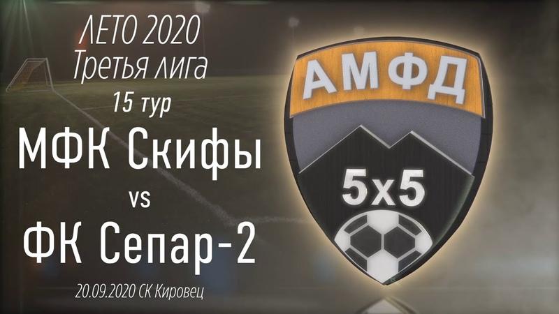 МАТЧ МФК Скифы 2 17 ФК Сепар 2 Третья лига Донецка 15 тур ЛЕТО 2020
