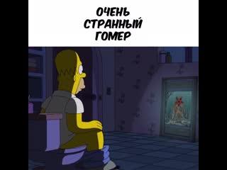 Симпсоны - Очень странные дела