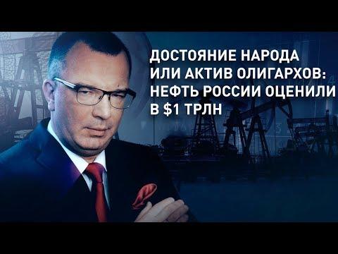Достояние народа или актив воров-олигархов: нефть России в УК РФ-ия оценили в $1 трлн., по Западным оценкам стоимость нефти в России составляет $5 трлн.