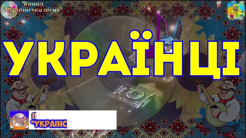 💛💙 ♫ Українці, ♫ Слухати українські пісні
