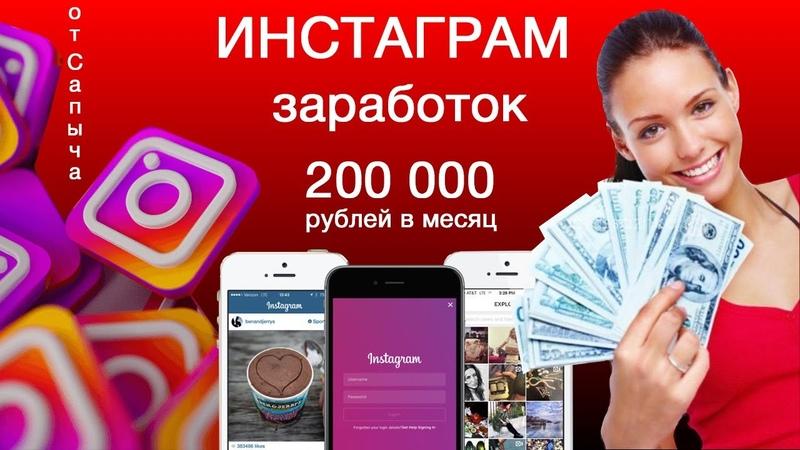 ИНСТАГРАМ Заработок 200 000 рублей в месяц по Сапычу