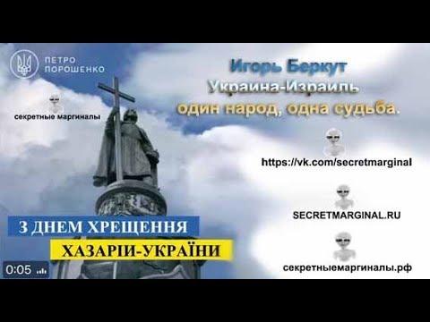 Игорь Беркут: Украина-Израиль один народ, одна судьба (Часть I, II) (20.01, 07.03.2017)