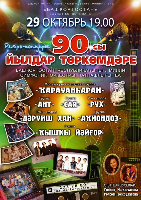 Афиша Уфа РЕТРО-КОНЦЕРТ / 90-сы йылдар т рк мд ре