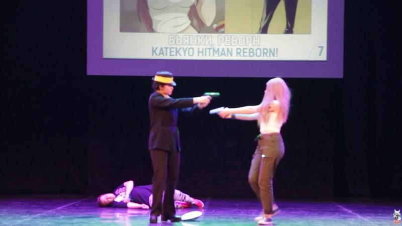 Бьянки, Реборн, Katekyo Hitman Reborn! (Групповое дефиле - азия) - Fuyu no Сosplay 2019