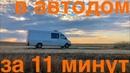 Автодом своими руками за 11 мин VANLIFE / timelapse строительства дома на колёсах