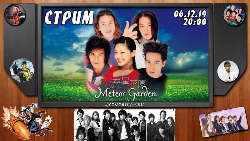 Live SkomoroX.tv | Смотрим Meteor Garden 9-10 серии 1-ого сезона