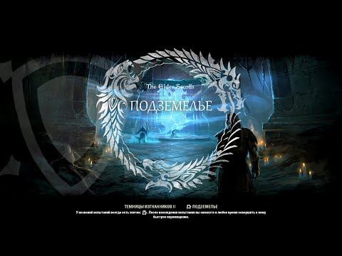 TyPuCT ►The elder scrolls online Темницы Изгнанников II Hard Mode