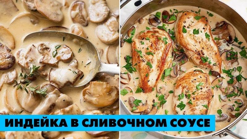 Индейка в сливочном соусе с грибами 🍴 ПРОСТО, БЫСТРО, ОЧЕНЬ ВКУСНО 🍴 ПП рецепт🍴Подходит для кето