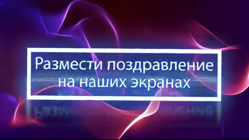 размещение поздравления на экранах
