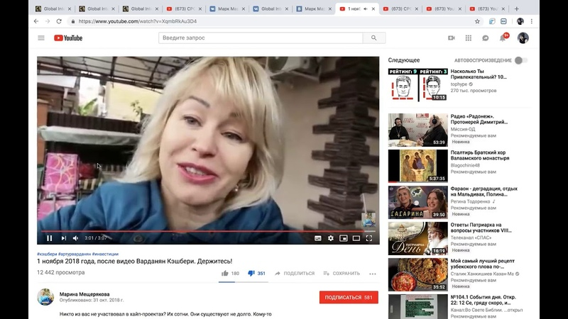 Марина Мещерякова плачет но зовет в новую пирамиду Как Кэшбери убивает рассудок