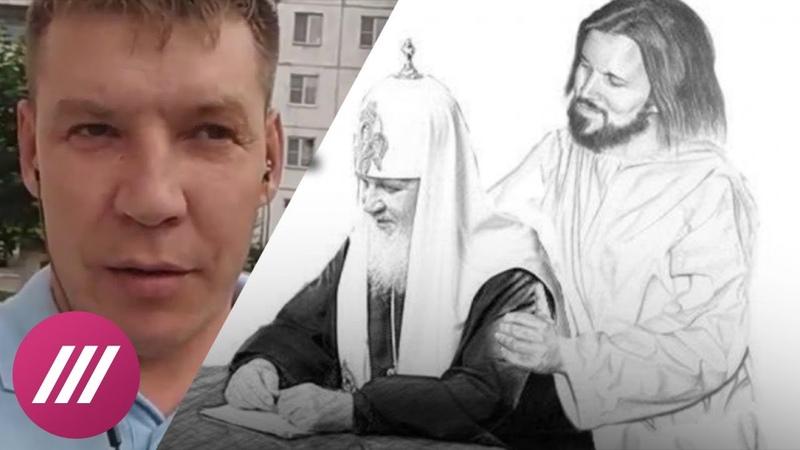 За мем с патриархом к строителю из Барнаула пришел отряд СОБР Теперь он экстремист и ему грозит т