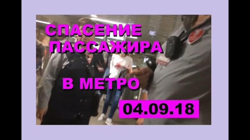 Спасение пассажира в метро 04 09 2018
