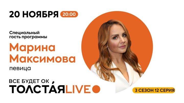 Толстая LIVE 12 серия 3 сезон