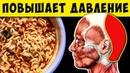 Опасные продукты при Гипертонии! Еда Повышающая Давление