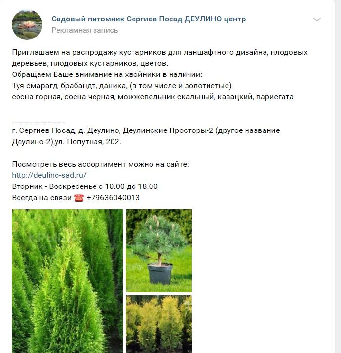 Кейс продажа саженцев и плодовых деревьев., изображение №7