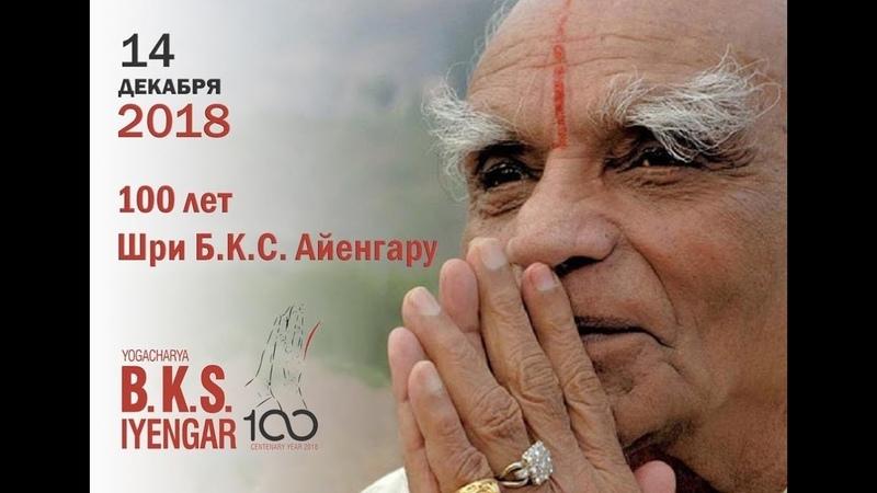ВЫЖИВШИЙ... Чудеса йоги. Посвящается 100 лет со Дня рождения Б.К.С.Айенгару.