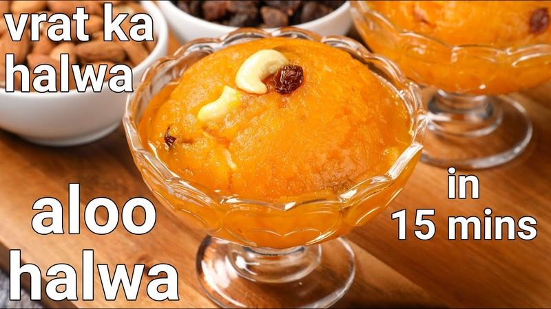 Vrat ka aloo halwa recipe potato halwa recipe for fasting phalahari aalu ka halwa hebbars