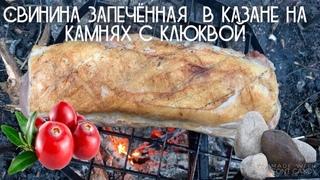 Свинина(карбонат)запеченная в казане на камнях с клюквой,очень вкусное мясо,сочное с кислинкой.