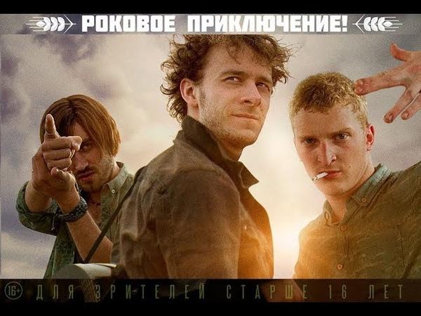Фильмы 2018 русские Рок FullHD мелодрамы односерийные