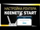 Как Настроить Роутер Zyxel Keenetic Start KN-1110 - Обзор и Настройка WiFi Маршрутизатора