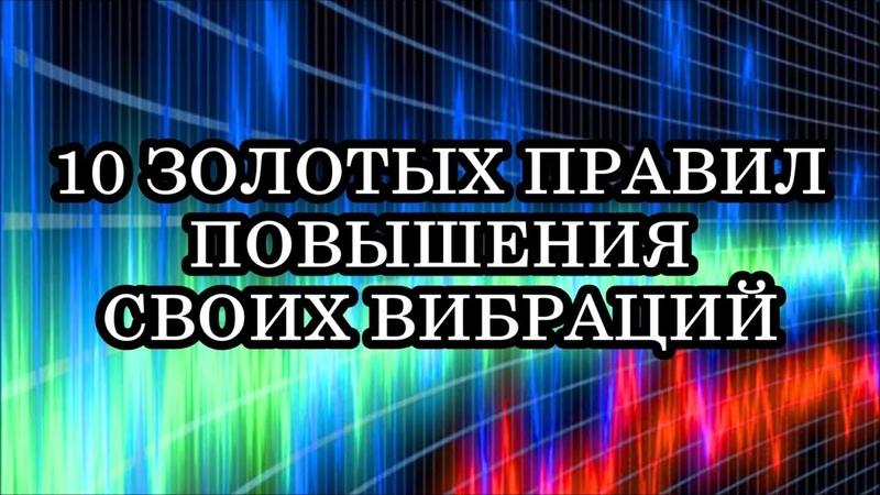 10 ЗОЛОТЫХ ПРАВИЛ ПОВЫШЕНИЯ СВОИХ ВИБРАЦИЙ