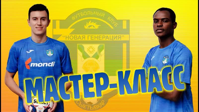 Эгаш и А Семуков в Академии мини футбола Новая генерация