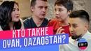 О революции Аблязове и страхе Кто такие Oyan Qazaqstan Пора Остаться №1