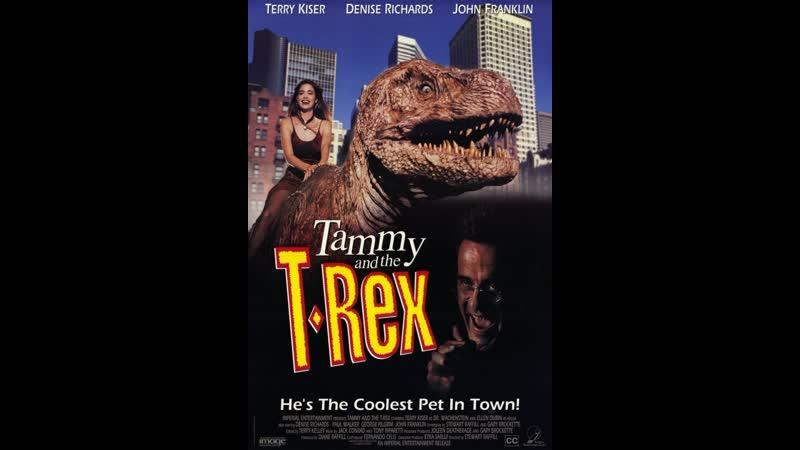 Тамми и динозавр 1994 Володарский VHS