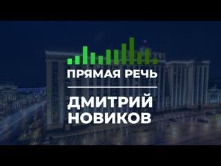 Дмитрии Новиков о визите в РФ главы парламента Южнои Кореи