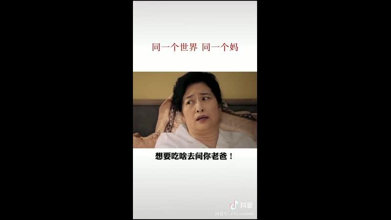 ZhuYilong Мамы разные нужны мамы разные важны