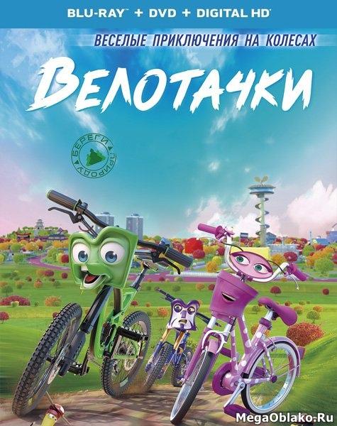 Велотачки / Bikes (2018/BDRip/HDRip)