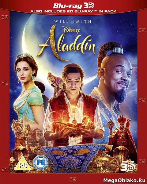 Аладдин / Aladdin (2019/BDRip/HDRip/3D)
