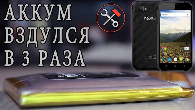 NOMU S30 ЗАМЕНА АККУМА Вздулся аккумулятор