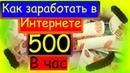 КАК ЗАРАБОТАТЬ В ИНТЕРНЕТЕ 500 РУБЛЕЙ ЗА ЧАС, БЫСТРЫЙ ЗАРАБОТОК В ИНТЕРНЕТЕ, СЁРФИНГ САЙТОВ