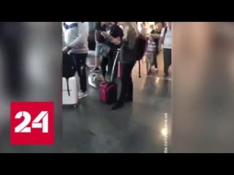 И о главы Минздрава Украины попала на видео при попытке к бегству Россия 24