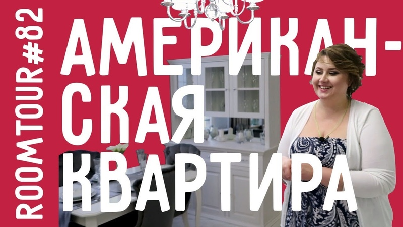 Дизайн интерьера в АМЕРИКАНСКОМ стиле. Обзор однокомнатной квартиры. РУМ ТУР. ROOMTOUR 82
