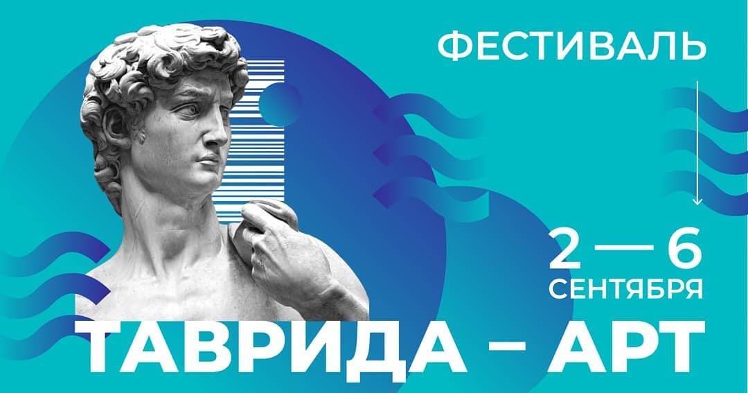 Жителей Саратовской области приглашают принять участие в фестивале «Таврида-АРТ»