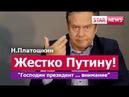 ЖЕСТКО ПУТИНУ! Кто управляет страной? Россия Новости 2019