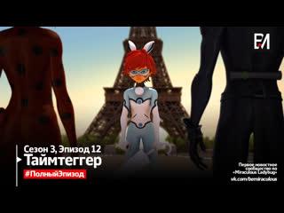 [новая серия] timetagger | сезон 3, серия 12 - miraculous ladybug | леди баг и супер-кот