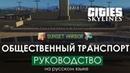 Новый общественный транспорт Cities: Skylines Sunset Harbor - Обучение на русском!