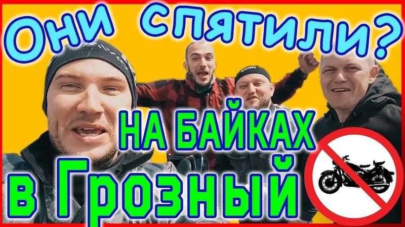 Мотопутешествие 1 в Грозный (Чечня) дальнобой своим ходом, путешествие на мотоцикле своим ходом 18