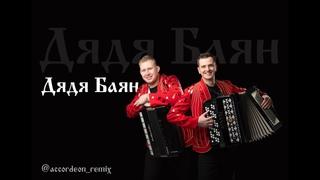 "Шоу - дуэт ""Дядя Баян"" промо / музыканты на свадьбу / корпоратив / новый год"