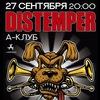 27.09 DISTEMPER   30 лет!